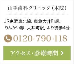 山手歯科クリニック(本院)