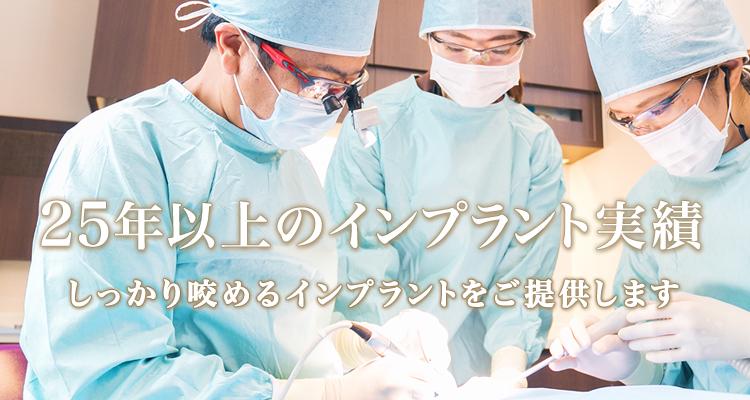 インプラント(大井町・品川区・大森・戸越・東京)なら山手歯科クリニック YDCインプラント専用サイト