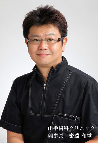 山手歯科クリニック理事長 齋藤和重